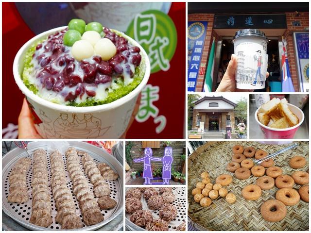 南庄老街素食吃吃喝喝