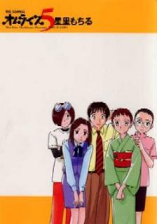 オムライス 第01-05巻 [Omurice vol 01-05]