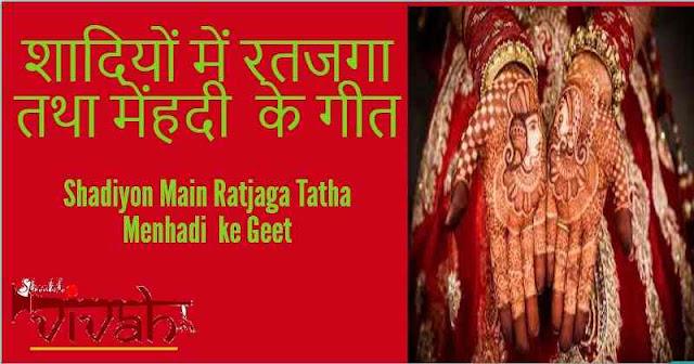 Shadiyon Main Ratjaga Tatha Menhadi  ke Geet