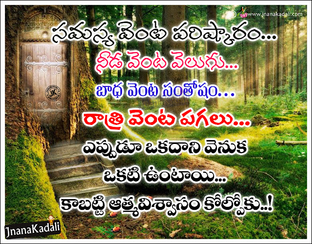 telugu good reads, top telugu good thoughts on life, success life quotes,