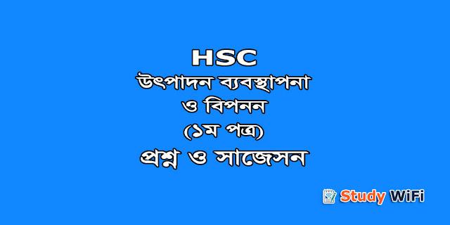 HSC Production Management & Marketing 1st Paper Question & Suggestion