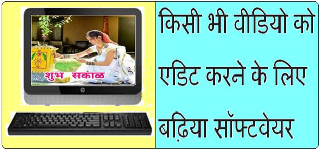 Video Editing Software in hindi