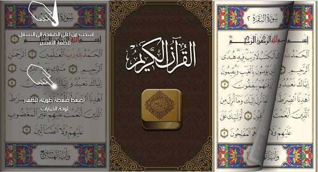 أفضل تطبيق القرآن الكريم للآيفون والأندرويد