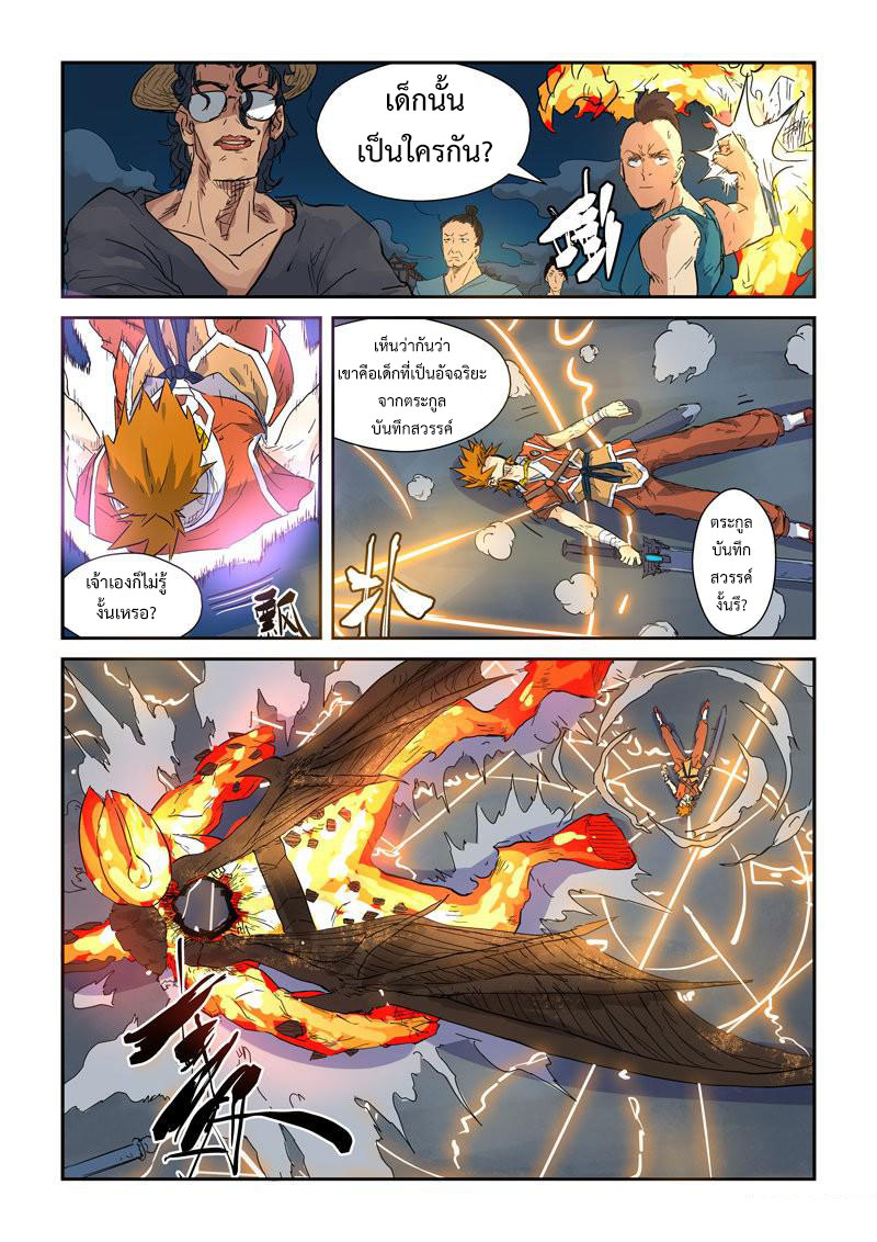 Tales of Demons and Gods ตอนที่ 135.2 หน้า 4