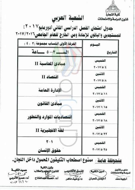 جدول امتحانات تجارة عين شمس 2017 الفرقة الاولى انتساب مجموعة 3 و 4