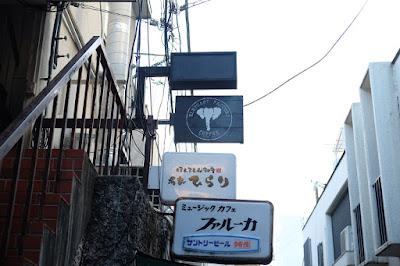 京都の珈琲店 ELEPHANT FACTORY COFFEE 看板