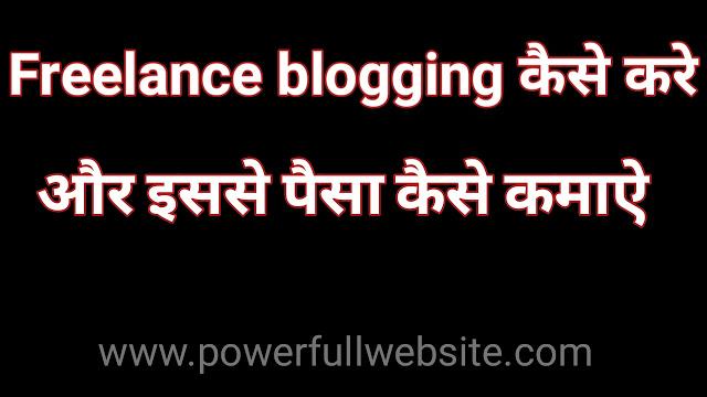 फ्रीलान्स ब्लॉग्गिंग क्या है और इसे कैसे शुरु करें .