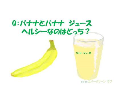 日本の栄養学の問題点は、食事に含まれる栄養素の割合や熱量にばかり着目して、各食品の消化・吸収を含めたエネルギー密度・効率という視野が乏しい バナナジュース イラスト