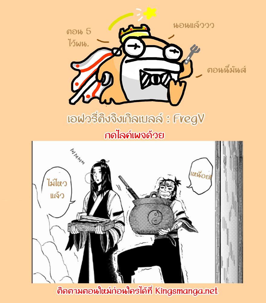 อ่านการ์ตูน Violent Path Martial Arts School 4 ภาพที่ 22