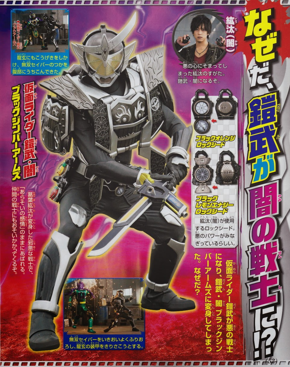 Kamen Rider Gaim The Movie Introducing Kamen Rider Gaim Black Jimba