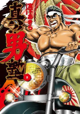 真!! 男塾 第01-02巻 raw zip dl