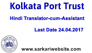 Hindi Translator-cum-Assistant Recruitment in Kolkata Port Trust