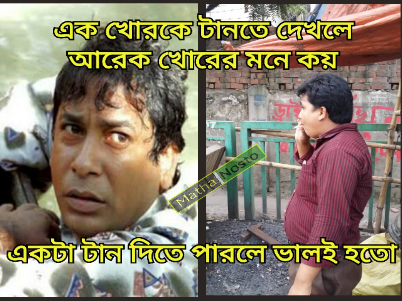 Bangla Funny Troll