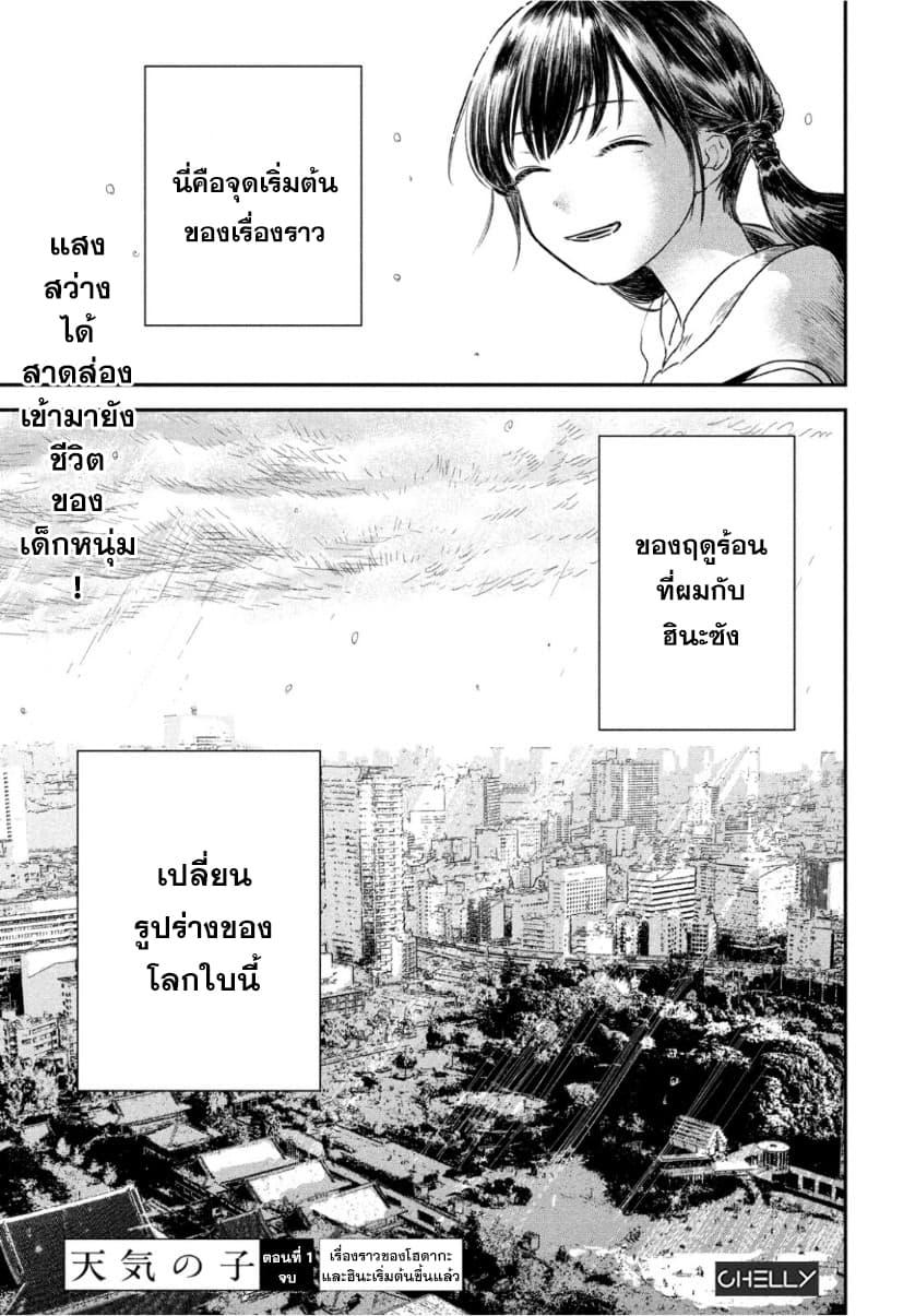 อ่านการ์ตูน Tenki no Ko ตอนที่ 1 หน้าที่ 70