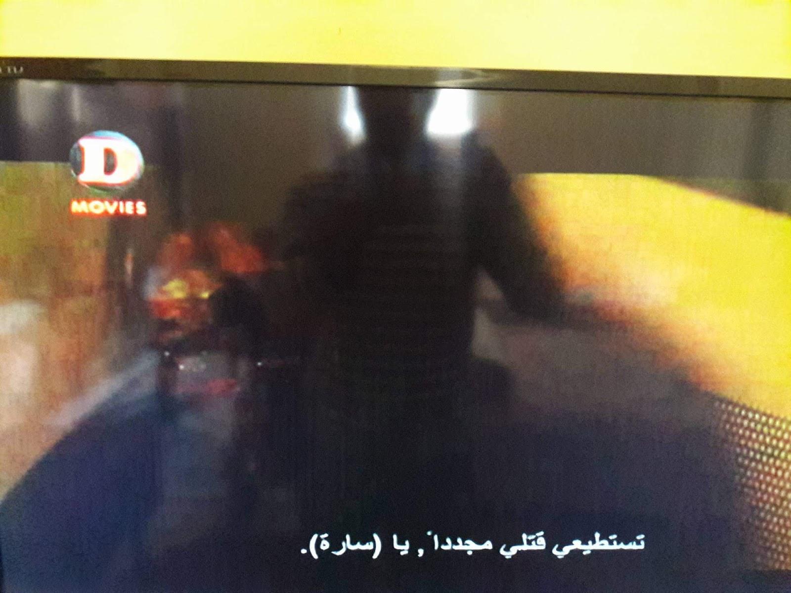 قناة دى موفيز D Movies تبدا البث على النايل سات