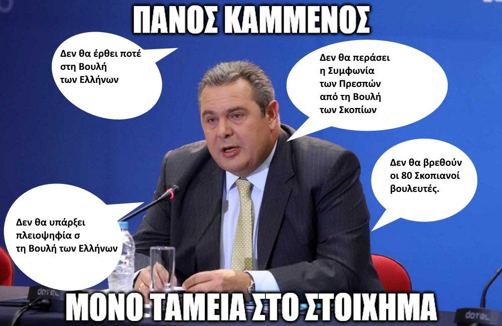 Η «σημαδεμένη» τράπουλα της προδοσίας της Μακεδονίας
