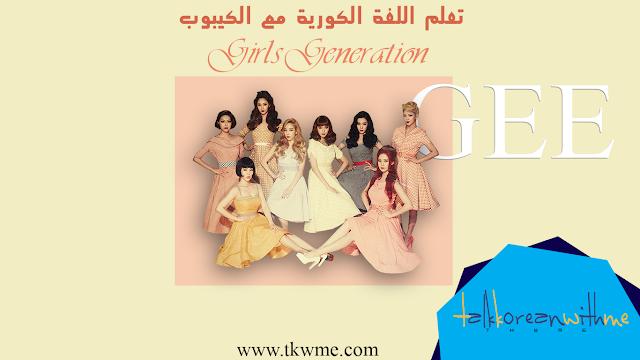 تعلم الأن اللغة الكورية مع الكيبوب و أغنية  Girls's Generation - Gee