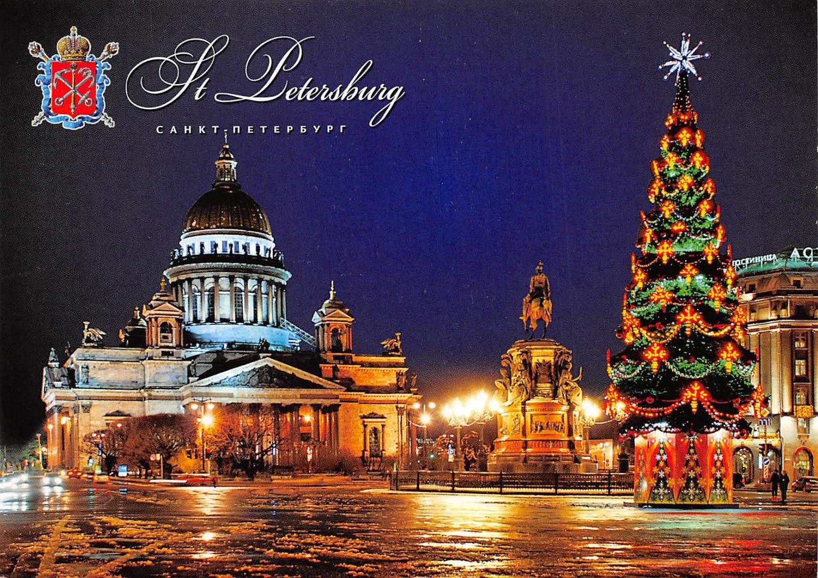 Открытки новогоднего петербурга, именинами ксении