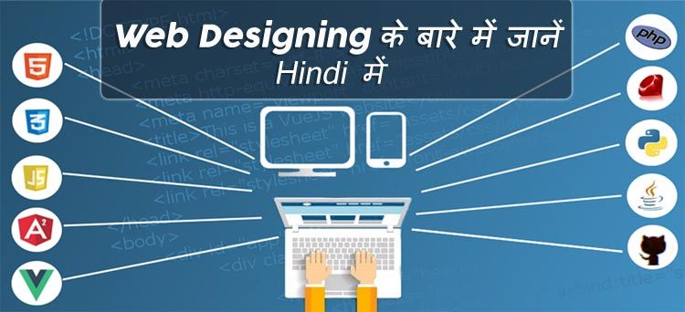 Web-design-kya-hai-Hindi