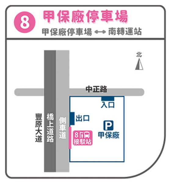 8甲保廠停車廠位置