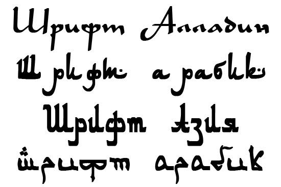 "Шрифты ""арабская вязь"" кириллица"