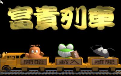【Dos】富貴列車:亞摩斯紀事+劇情攻略,懷舊角色扮演冒險遊戲!