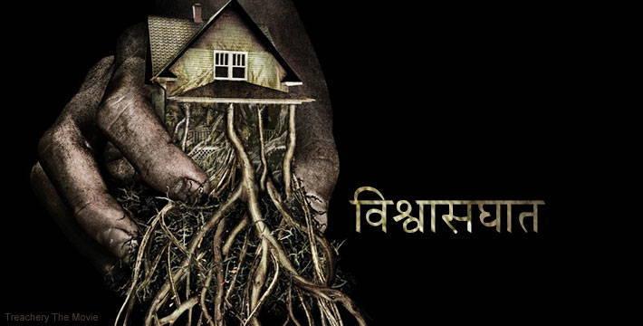 विश्वासघात - मराठी भयकथा | Vishwasghaat - Marathi Bhaykatha