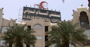 وظائف خالية فى مستشفى السلام الدولى فى مصر 2018