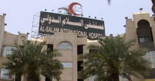 وظائف خالية فى مستشفى السلام الدولى فى مصر 2019