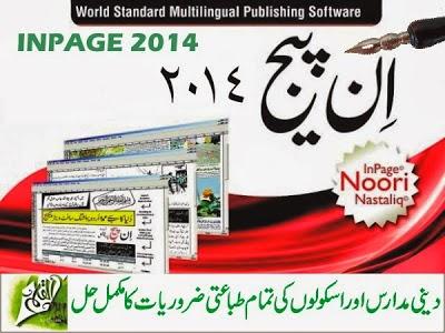 Asian Urdu Software 120