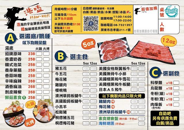 浩嗑火烤兩吃菜單-屏東推薦美食