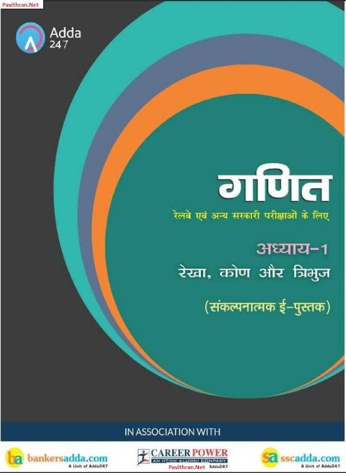Railway RRB Maths Hindi Adda247 eBook PDF DOwnload