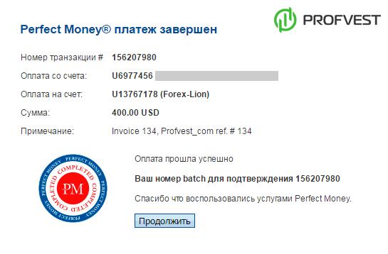 Депозит Forex Lion 2