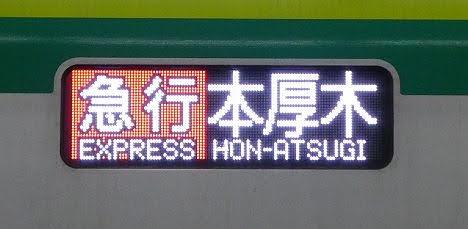 東京メトロ千代田線 小田急線直通 急行 本厚木行き1 16000系