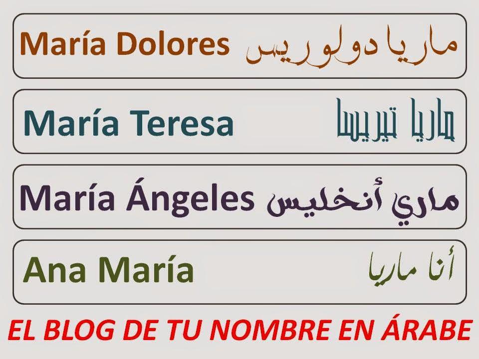 maria dolores teresa angeles ana en arabe para tatuajes