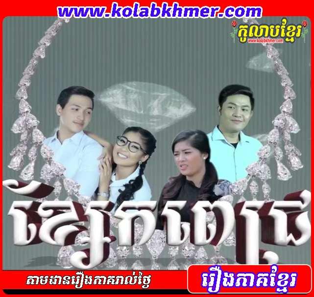 Khse Kor Pich - Diamond Necklace
