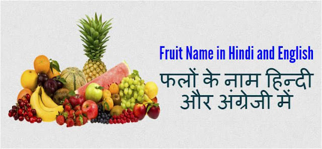 Fruit Name in Hindi and English
