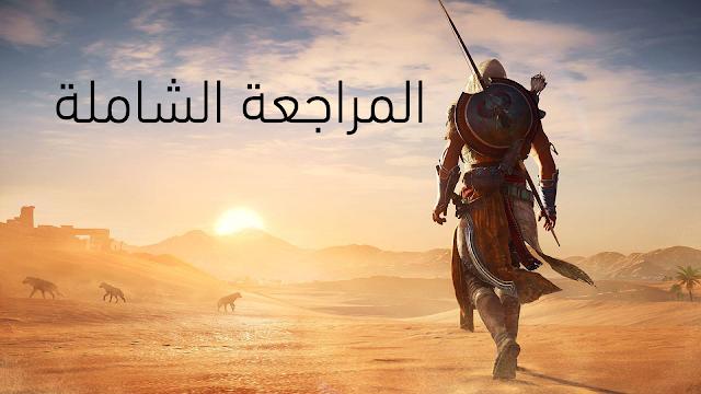 المراجعة الشاملة للعبة Assassin's Creed Origins