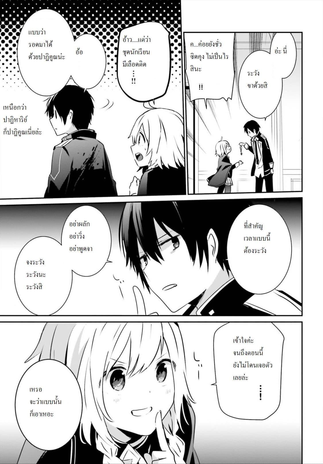 อ่านการ์ตูน Kage no Jitsuryokusha ni Naritakute! ตอนที่ 11 หน้าที่ 11