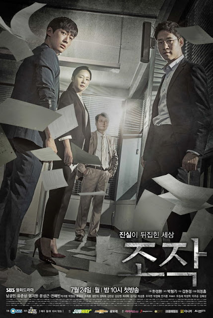 Sinopsis Falsify / Jojak / 조작 (2017) - Serial TV Korea