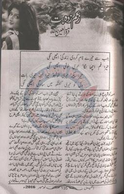 Zuham zada butt novel by Qurrat Ul Ain Sikandar pdf