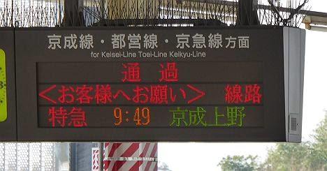 京成電鉄 北総鉄道直通 特急 上野行き 7260形