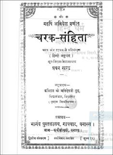 charak-smhita-hindi-book-pdf-download