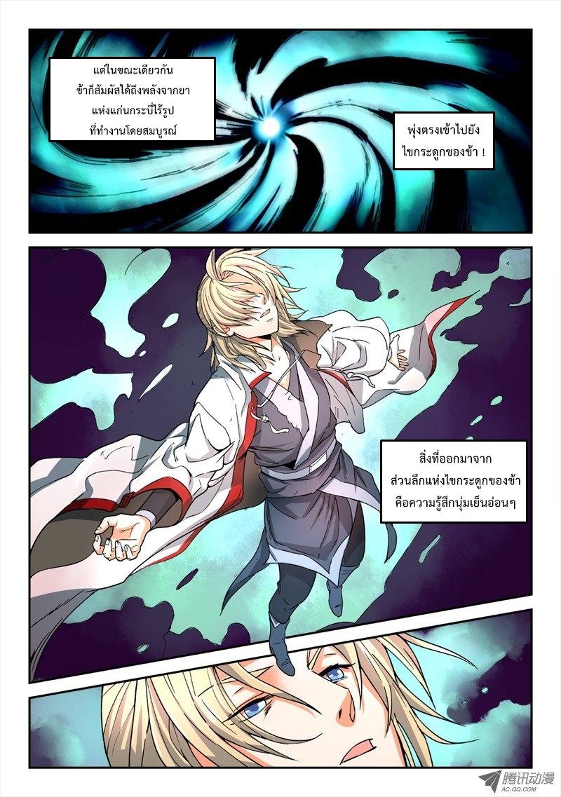อ่านการ์ตูน Spirit Blade Mountain 51 ภาพที่ 9