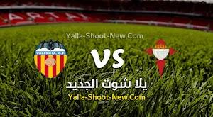 مشاهدة مباراة سيلتا فيغو وفالنسيا بث مباشر اليوم بتاريخ 19-09-2020 في الدوري الاسباني