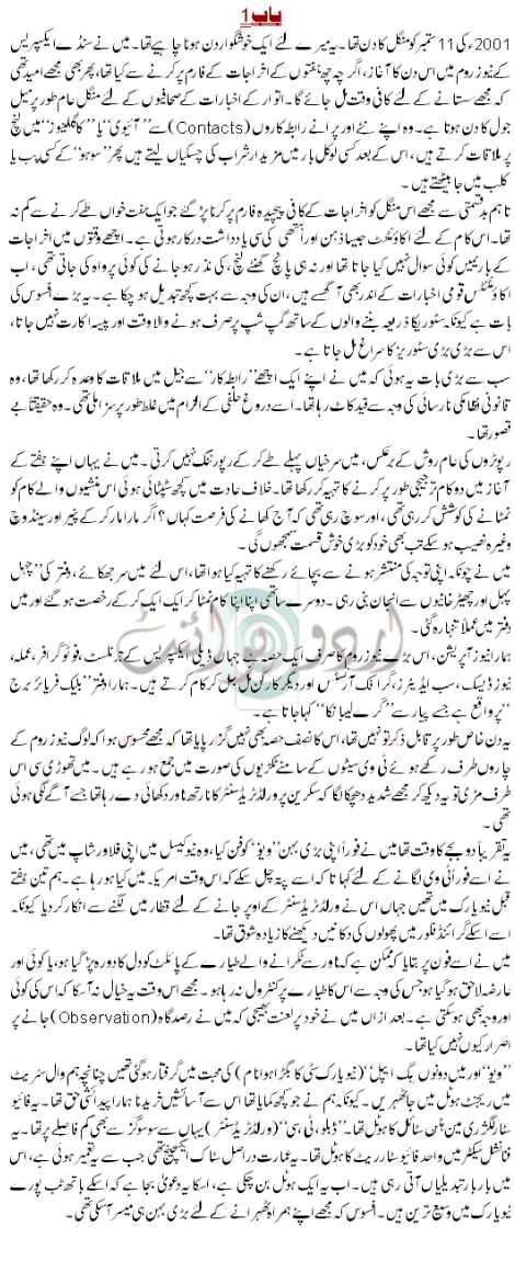 In The Hands Of Taliban Urdu Pdf