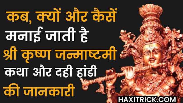 Krishna Janmashtami Information in Hindi