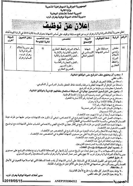 إعلان عن توظيف في مديرية أملاك الدولة لولاية وهران-- ماي 2019