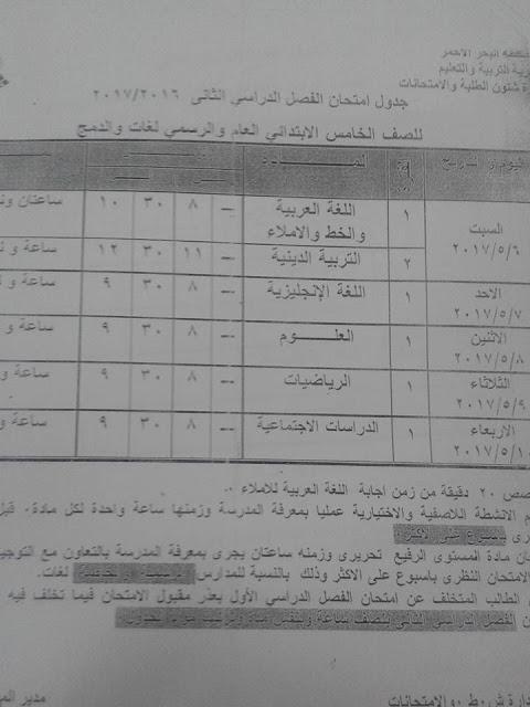 جداول إمتحانات الترم الثانى بمحافظة البحر الأحمر 2017 الفصل الدراسى الثانى