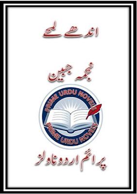 Andhey lamhay novel by Najma Jabeen Alizaey pdf